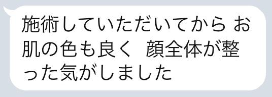 滋賀県守山市のフェイシャルエステ お客様からLINEで頂いた感想