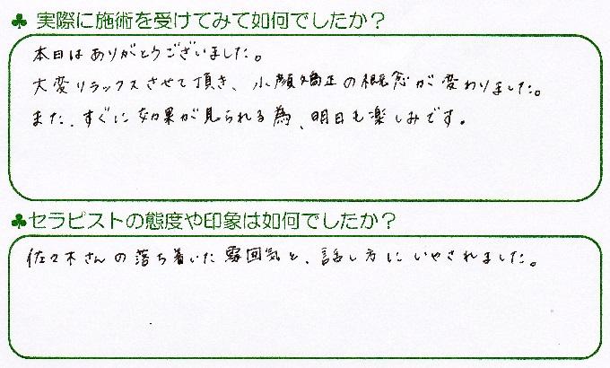滋賀県愛知郡愛荘町のKさん20代 施術後に頂いた感想です