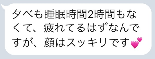 滋賀県草津市のAさん40代 LINEで頂いた感想です