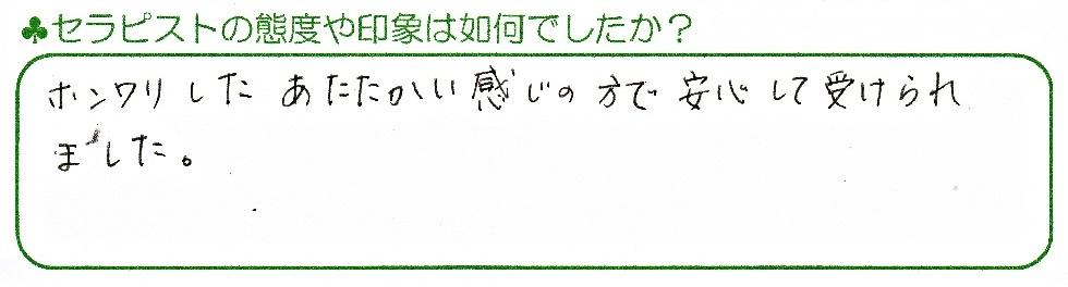 滋賀県守山市の痛くない小顔矯正&エイジングケア専門サロン 栗東市 Nさん 40代客様から頂いたセラピストの印象