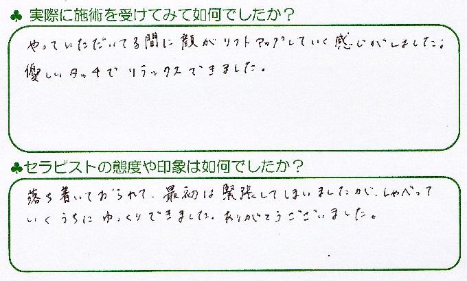 滋賀県守山市のSさん20代 施術後に頂いた感想です