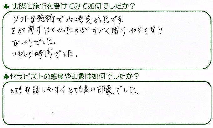 滋賀県栗東市のAさん40代 施術後に頂いた感想です