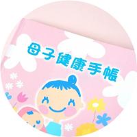 滋賀県守山市のフェイシャルエステ プリュムレーヴ 母子手帳