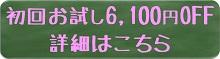 初回お試し6,100円OFF
